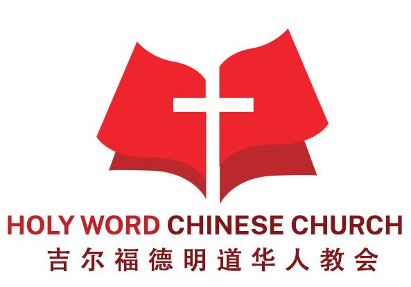 吉尔福德明道华人教会